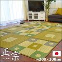 日本製 ラグマット 天然 い草 ラグ 2畳 200×200 2帖 カーペット 裏不織布 国産 送料無料 夏