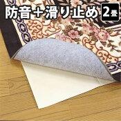 防音滑り止めシートラグマットカーペット絨毯対応!フリーカット175×175cm2帖2畳スリップ止め保温性こたつ