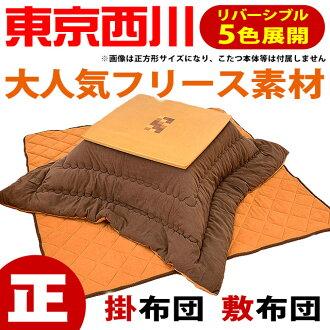 East West Nanjing River (Nishikawa industry) fleece kotatsu comforter, kotatsu futon, kotatsu & kotatsu reversible square ( hanging: 185 x 185 cm )
