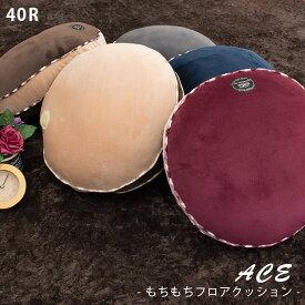 暖か フロアクッション 直径 約40cm 「エース」 起毛タッチ もちもち 秋冬 あったか クッション 暖かい【あす楽対応】
