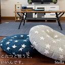 フロアクッション クッション 座布団 約45R××5cm ポリエステル スター柄 星 星柄 パターン 円形 ネイビー グレー【22日10時〜23日迄P2倍】