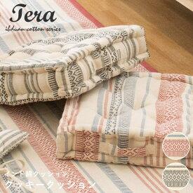 クッキークッション 「テラ」 TERA インド綿100% ナチュラル ファブリック エキゾチック ボーダー カジュアル ヴィンテージ ビンテージ 約42×42×10cm【あす楽対応】