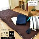 ごろ寝布団 専用カバー 約70×180cm 長座布団 FROM 綿100% シルク由来の蛋白成分 シルクフィブロイン シンプル 無地 …