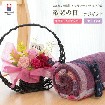 敬老の日ギフト 花由プリザーブドフラワー 東京西川ムースパフ今治タオル枕カバー