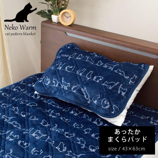 暖か 枕カバー 43×63cm まくらカバー ピロケース 43×63枕用 レギュラーサイズ ネコ柄 フランネル あったかカバー 冬 起毛 可愛い オシャレ 暖かい
