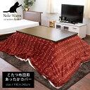 暖か こたつ布団カバー 長方形 195×245cm あったかい ネコ柄 フランネル ファスナー付き こたつ布団カバー こたつカ…