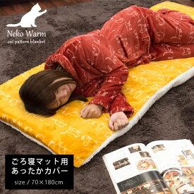 ごろ寝マット カバー フランネル 70×180cm 長座布団カバー ネコ柄 冬 起毛 可愛い オシャレ ザブカバー