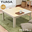 こたつ テーブル 1年間保証 75×75cm 「YUASA ユアサプライムス カジュアルコタツ」こたつ本体 正方形 天板 オフホワイト&木目調 リバーシブルタイプ センター テーブル 家具調 炬燵 こたつ机 送料無料
