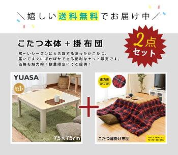 【こたつセット送料無料】正方形『こたつ本体(YUASAユアサプライムス)75×75cm』+『薄掛けこたつ掛け布団』こたつ布団正方形テーブル