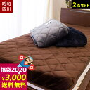 【2020年福袋】【2枚組】昭和西川 フランネル あったか 毛布 敷きパッド シングル 2枚セット 2枚 毛布 敷毛布【送料無…