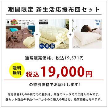 元の→https://image.rakuten.co.jp/futon/cabinet/01301701/imgrc0070280309.jpg