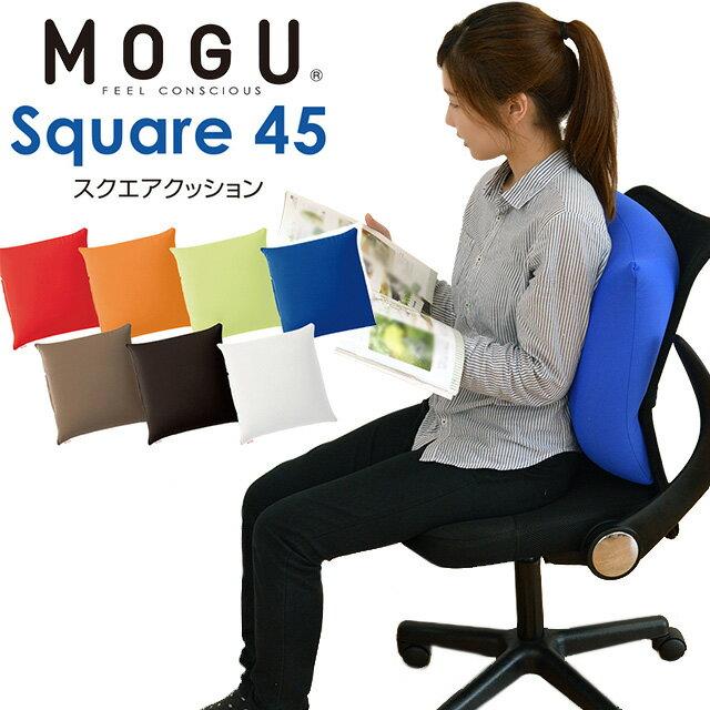MOGU(モグ) スクエアクッション 45S 正規品 【ポイント10倍】