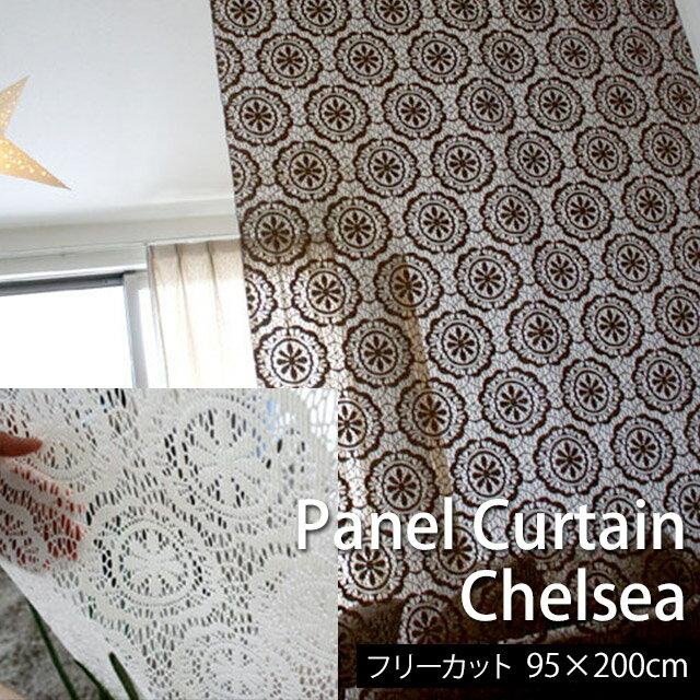 パネルカーテン 約95×200cm 「チェルシー」 ブラインド パーティション レースカーテン インテリア デザイン 可愛い かわいい クロッシェレース アイボリー ブラウン のれん 暖簾 フリーカット