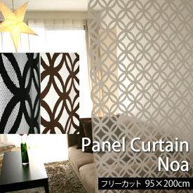 パネルカーテン 約95×200cm 「ノア」 ブラインド パーティション レースカーテン インテリア デザイン リング ホワイト ブラック ブラウン のれん 暖簾 フリーカット