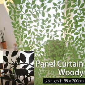 パネルカーテン 約95×200cm ブラインド パーティション レースカーテン インテリア デザイン リーフ 蔦 グリーン 「ウッディ」間仕切り のれん 暖簾 フリーカット