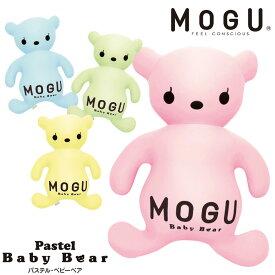 MOGU モグ パステルベビーベアー クッション 正規品 日本製 Baby Bear ビーズクッション パウダービーズ ベビーベア くまちゃん くま ベアー パステルカラー ぬいぐるみ かわいい 癒しアイテム パステルピンク パステルイエロー パステルグリーン パステルブルー