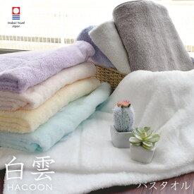 【ポイント10倍】今治タオル 雲の上のタオル 驚きの軽さ! 白雲HACOON バスタオル (60×120cm) 【刺繍対応】