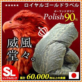 羽毛布団ロイヤルゴールドラベル付きかさ高165mm以上