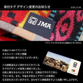 【タオル/ポイント10倍】綿100%JMAジャガードウォッシュタオル(30×30cm)ヨーロッパを代表するメジャーブランドネイティブ柄民族調ハンドタオル