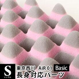 ポイント10倍 送料無料 AI0010BT 西川エアー エアー01長身対応パーツ BASIC シングル 8×97×12cm 東京西川 背が高い人のために出来ました