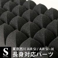 送料無料ポイント10倍西川エアーSI/SI-H共用長身対応パーツシングル背の高い方のための長身用対応パーツエアーSIとSI-H専用のパーツです。東京西川