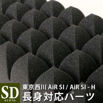 送料無料ポイント10倍西川エアーSI/SI-H共用長身対応パーツセミダブル背の高い方のための長身用対応パーツエアーSIとSI-H専用のパーツです。東京西川