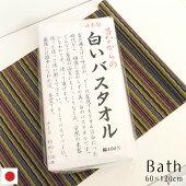 国産/日本製/昔ながらの白いバスタオル約60×120cmホワイト綿100%