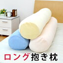 【抱き枕 円筒】低反発ウレタンチップ ロング抱き枕 約20R×120cm ピンク ブルー アイボリー【抱きまくら 妊婦 クッシ…