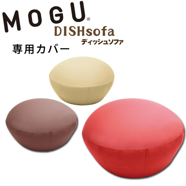 MOGU ディッシュソファ 専用カバー モグ 正規品