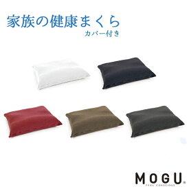 MOGU モグ 家族の健康まくら 正規品 枕 【ポイント10倍】【送料無料】 無地 ホワイト ネイビー レッド ブラウン グレー