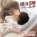 当店限定販売 西川 nishikawa 洗える 医学博士の橋本先生が推奨 「横寝上手枕」 耳が痛くならない 高め 低め 横寝 横…