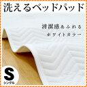 洗えるベッドパッド シングル 約100×200cm 無地ホワイト ウォッシャブル 【あす楽対応】