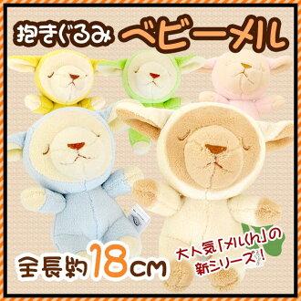 """◆西川治愈系羊抱kigurumi(拥抱枕头)""""婴儿梅尔""""全长约18cm◆ 太可爱了,叫做梅尔!西川客厅羊能洗涤的枕头枕头可洗枕头微纤维人物nuigurumi梅尔"""