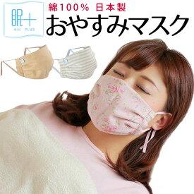 【エントリー&楽天カードでP7倍】眠+ おやすみマスク 綿100% 日本製 裏 今治産 タオル地 パイル 表 2重ガーゼ 洗える 繰り返し使える ミンプラス 眠プラス おやすみ マスク レディース ボーダー柄 無地 ブルー ベージュ