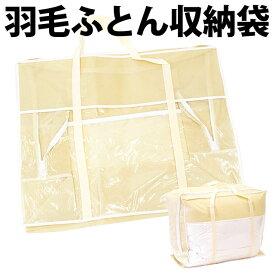 羽毛布団専用収納ケース 不織布ケース 羽毛布団を収納するのにあると便利 収納袋【24日20時〜26日迄P2倍】
