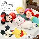 【クーポンで300円OFF】Disney ディズニー 添い寝まくら 女の子 キャラクター ミニー ...