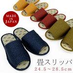 こだわり日本製い草スリッパ