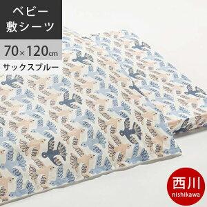 西川 フィンレイソン 固わた敷きふとん用シーツ 70×120cm用 日本製 FI9662 配色S サックスブルー 【2020AW】