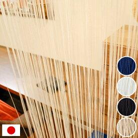 【ゆうメール】ひものれん 日本製 85×170 ホワイト ベージュ ブラック ネイビー ストリングスカーテン ひもスクリーン 間仕切り【同梱不可】