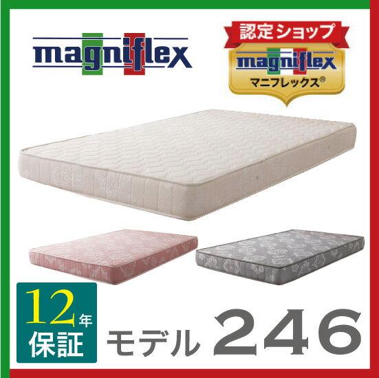 マニフレックス モデル246 シングルサイズ マットレス 送料無料 正規品 長期保証 高反発ベッド マットレス magniflex 【あす楽対応】