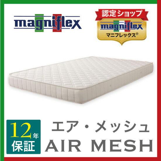 マニフレックス エアメッシュ シングルサイズ 正規品 長期保証書付き こちらのマットレスの側生地は取り外せません。 magniflex