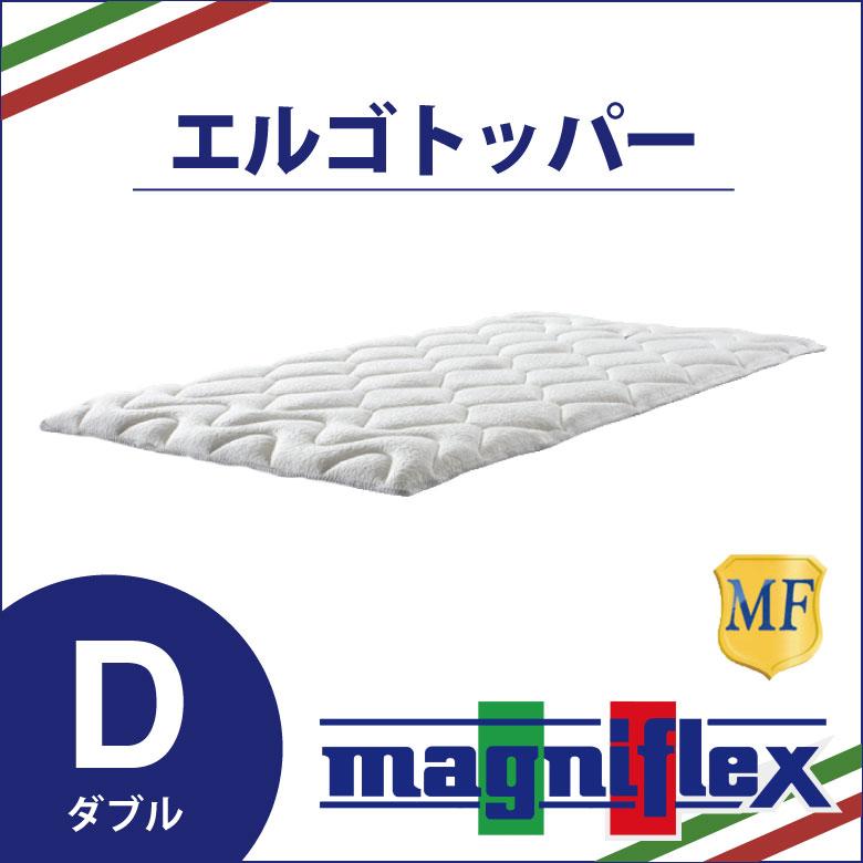 マニフレックス エルゴトッパー ダブルサイズ 高反発ベッドパッド 敷きパッド magniflex 【あす楽対応】