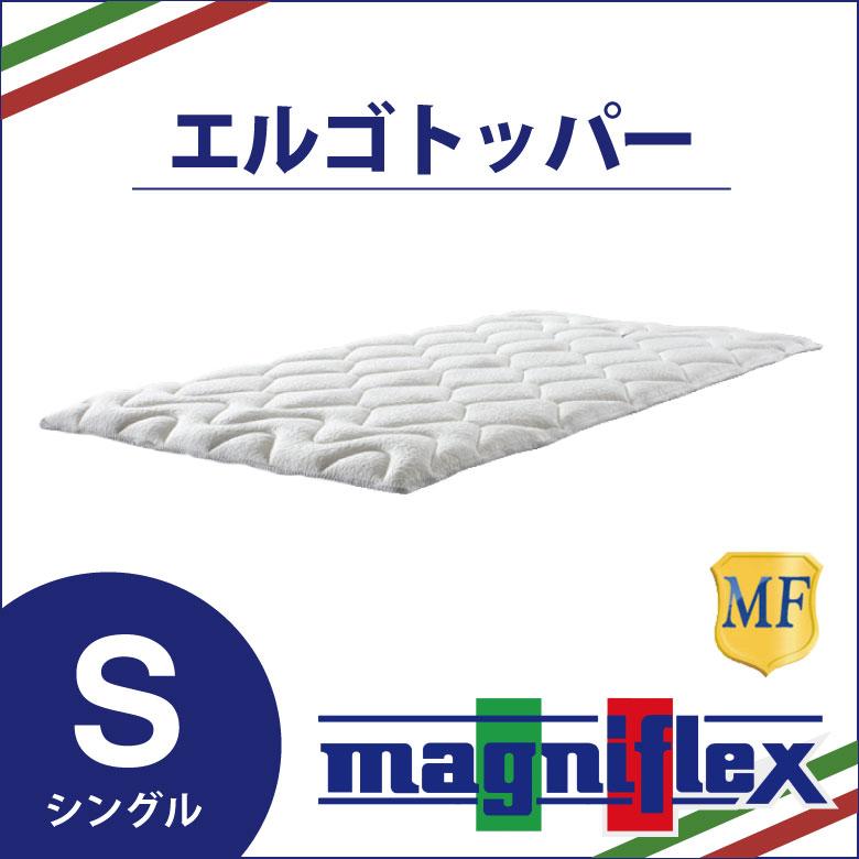 マニフレックス エルゴトッパー シングルサイズ 高反発ベッドパッド 敷きパッド magniflex 【あす楽対応】