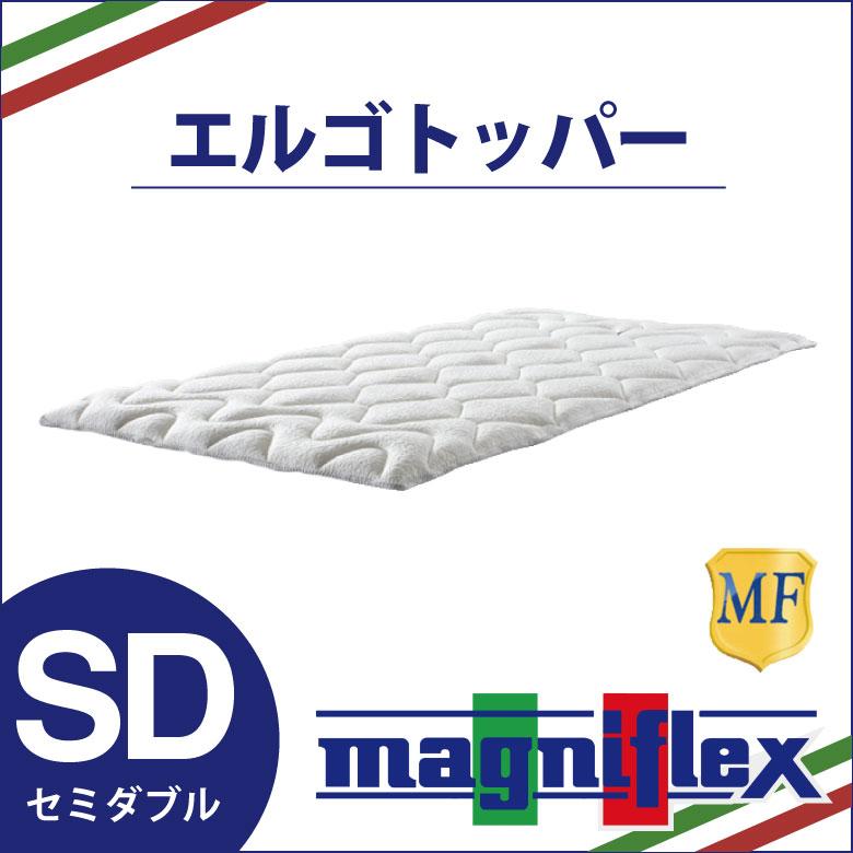 マニフレックス エルゴトッパー セミダブルサイズ 高反発ベッドパッド 敷きパッド magniflex 【あす楽対応】