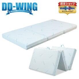マニフレックス DDウィング シングルサイズ 送料無料 正規品 長期保証書付き 高反発マットレス DDウイング magniflex