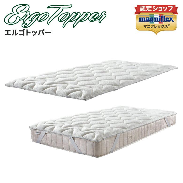 マニフレックス エルゴトッパー ダブルサイズ 高反発ベッドパッド 敷きパッド magniflex