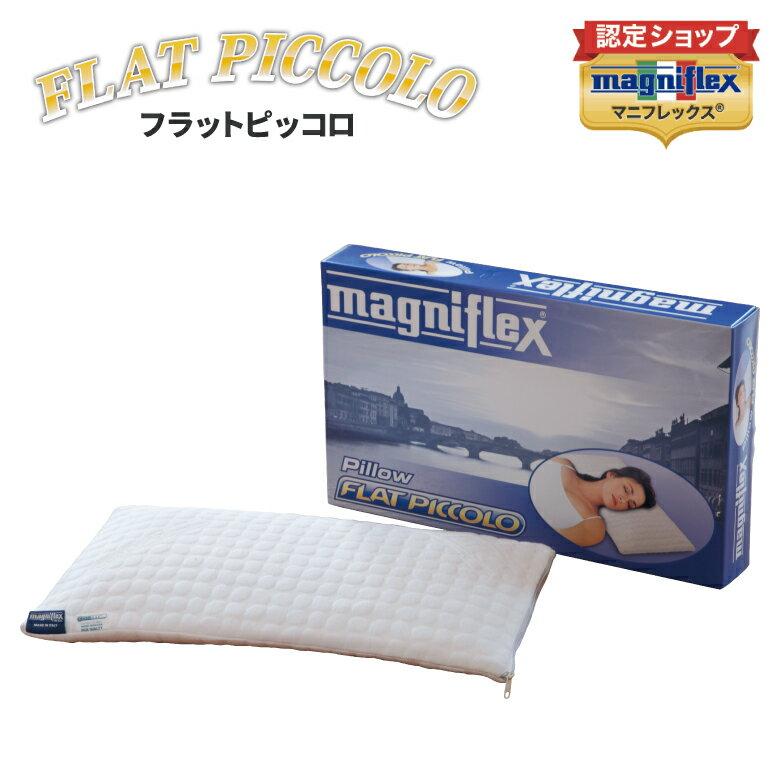 マニフレックス 枕 まくら FLAT PICCOLO フラットピッコロ マニフレックス枕 高反発 低い 薄い magniflex 【肩コリ 首コリ 横寝】