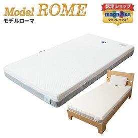 マニフレックス モデルローマ クィーンサイズ 高反発マットレス クイーン magniflex