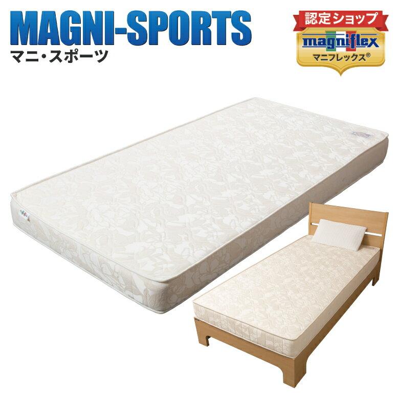 マニフレックス マニスポーツ シングルサイズ 正規品 長期保証書付き 送料無料 高反発マットレス magniflex