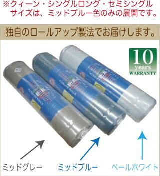 【magniflex】マニフレックスメッシュウィングシングルサイズ三つ折りタイプ高反発マットレス正規輸入品長期保証送料無料【あす楽対応】